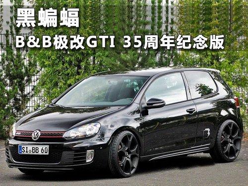 [汽车改装]黑蝙蝠 b&b改装高尔夫gti 35周年纪念版