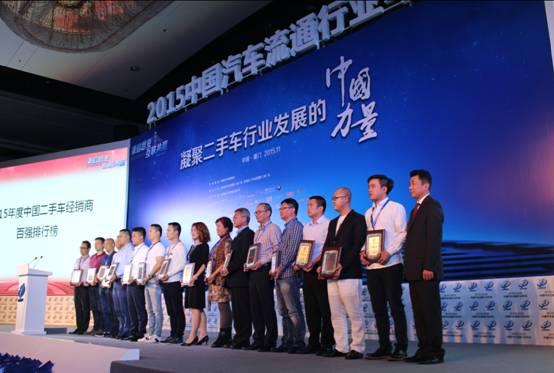 2015中国汽车流通行业年会盛大召开 重庆环宇汽车喜获